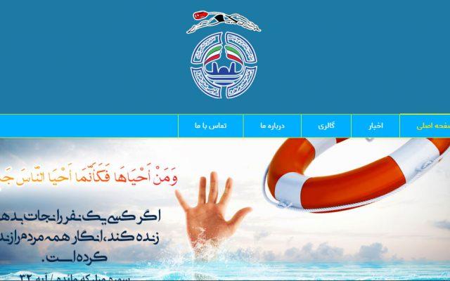 طراحی سایت هیات نجات غریق و غواصی استان البرز