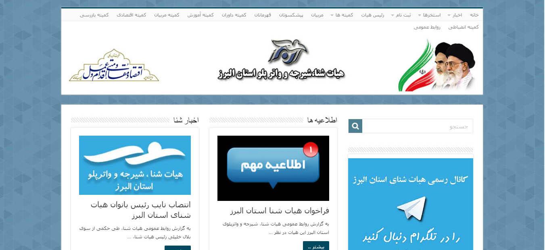 طراحی سایت هیات شنای استان البرز