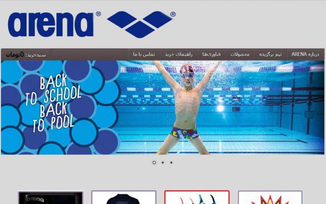 طراحی سایت آرنا ایران