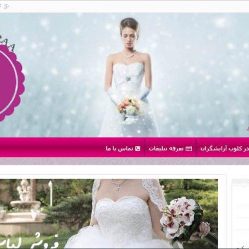 طراحی سایت عروس سرا