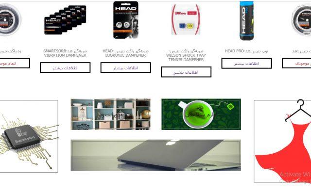 طراحی سایت فروشگاهی بالن