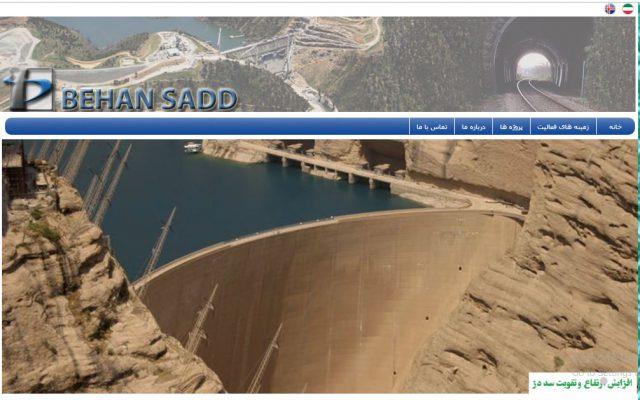 طراحی سایت شرکت بهان سد