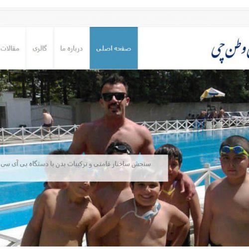 طراحی سایت کلوپ شنای وطنچی