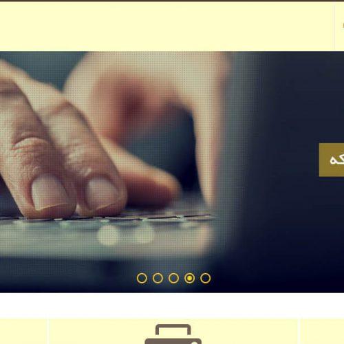 طراحی سایت شرکت احسان سیستم