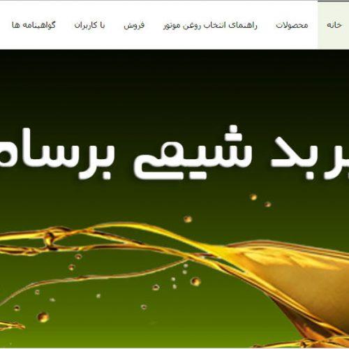 طراحی سایت شرکت هیربد شیمی