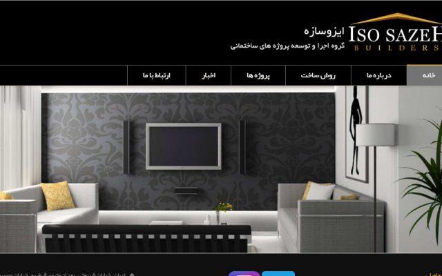 طراحی سایت شرکت isosazeh