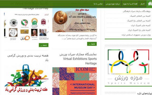 طراحی سایت موزه ورزش