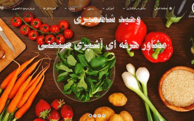 طراحی سایت آشپزی وحید شاهمیری